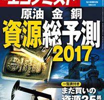週刊エコノミストに新村が寄稿しました。