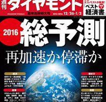 週刊ダイヤモンド「新年合併特大号」に新村が寄稿しました。