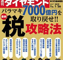 週刊ダイヤモンド「景気座談会」で新村が対談しました。
