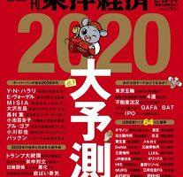 週刊東洋経済「2020大予測」に新村がコメントしました。
