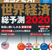 週刊エコノミスト「世界経済総予測2020」に新村が寄稿しました。