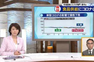 テレビ東京「モーニングサテライト」に新村がスタジオからリモート出演しました。