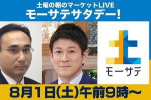 テレビ東京「モーサテサタデー!」に新村がリモート出演しました。