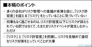 日刊工業新聞連載『調達コストのリスク管理(24)巧拙を競う「ゴルフ」と共通点』