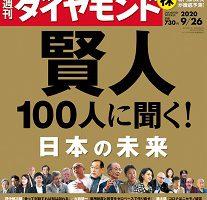 週刊ダイヤモンド「賢人100人に聞く!日本の未来」に新村と深谷がコメントしました。