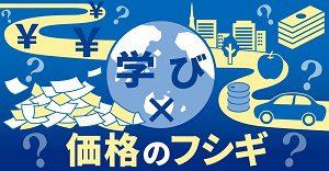 日経電子版に「学び×価格のフシギ」が掲載されました。