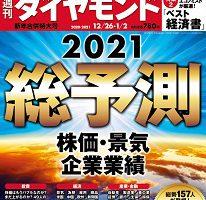 週刊ダイヤモンド「新年合併特大号」に新村と深谷がコメントしました。