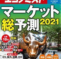 週刊エコノミスト「マーケット総予測2021」に新村が寄稿しました。