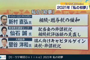テレビ東京「モーサテ朝活Online」に新村がコメントしました。