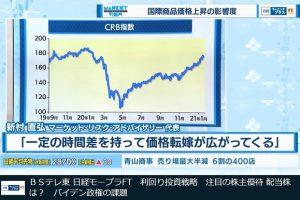 BSテレビ東京「日経モーニングプラスFT」に新村がコメントしました。
