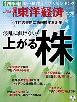 週刊東洋経済に新村が寄稿しました。