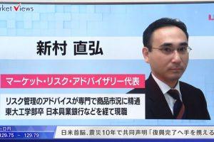 BSテレビ東京「日経プラス10」に新村がリモート出演しました。