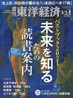 週刊東洋経済に新村が本を紹介しました。