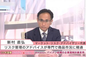 BSテレビ東京「日経ニュースプラス9」に新村が出演しました。